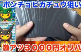 【ポケモンカード】激かわすぎるポンチョピカチュウ狙いで3000円オリパを25パック開封してみた!