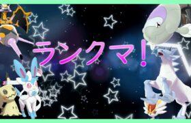 【ポケモン剣盾】サブ垢でランクマ(借りたパーティ)