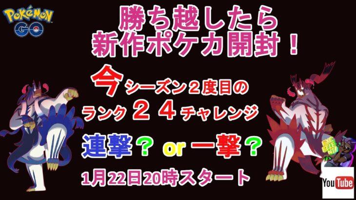 【ポケモンGO】今季2度目のランク24チャレンジ!【ポケカ】