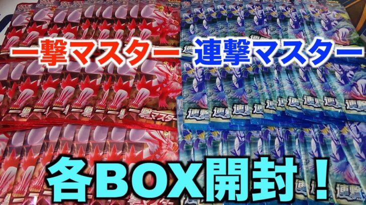 【ポケモンカード】新弾の一撃マスター、連撃マスターをそれぞれ1箱ずつ開封してみた!