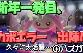 【ポケモン剣盾】正月パ結成、カポエラー久々の出陣!!【ゆっくり実況】