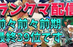 元強者によるランクマ対戦【ポケモン剣盾】