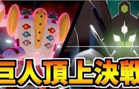 【ポケモン剣盾】はりきりレジギガスを使うつもりが、とんでもない頂上決戦に!!【レジギガスソロ】