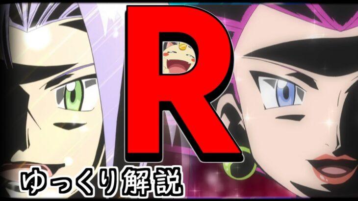 【ゆっくり解説】ロケット団と主要キャラ ゆっくり解説 【ポケモン解説】