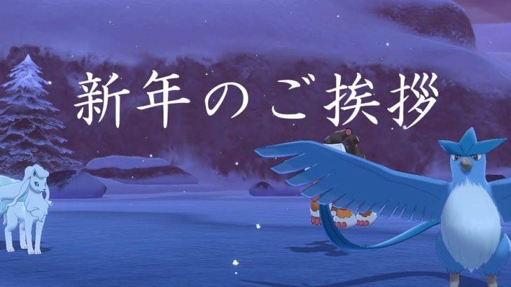 【ポケモン剣盾】新年のご挨拶(零度)しながら雑談配信【ダブルバトル】