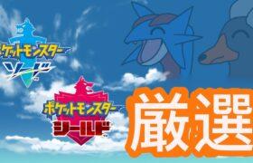 【ポケモン剣盾】ランクマ→いくせい