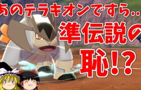 【ポケモン剣盾】悲報、テラキオン含む聖剣士、全員使われてません…【ゆっくり実況】
