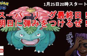 【ポケモンGO】スーパーリーグ最終日!明日に弾みをつける!【ポケカ】