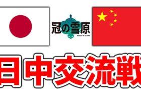 【神試合】ポケモン日本一が中国の代表と真剣勝負!!【冠の雪原/ポケモン剣盾】