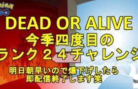 【ポケモンGO】爆下げしたら即終了!四度目のランク24チャレ!【ポケカ】
