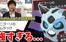 【ポケモン剣盾】森本さん、オニゴーリ全然弱体化できてませんよ。エスバサンダーを完封する最強バグポケモン