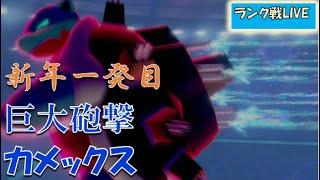 【カメックスエルフーン】元世界チャンピオンのダブルランク戦【ポケモン剣盾】
