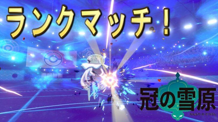 [ポケモン剣盾]シングル ランクマッチ!