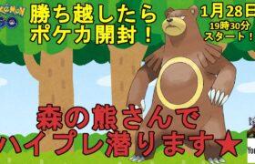 【ポケモンGO】森の熊さんでポケカ開封狙いに行きます♪【ポケカ】