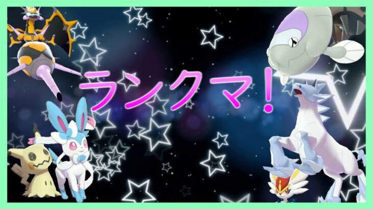 【ポケモン剣盾】対面構築でランクマ順位戻し