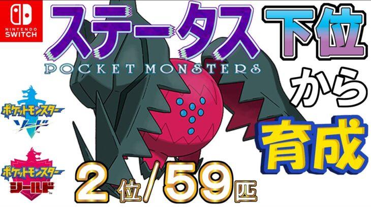 【ポケモン剣盾】ステータス下位から育成57レジドラゴ【2位/59匹】