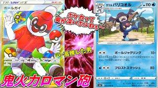 【ポケモンカード】ボールを叩きつけて超火力を出す、脳筋ボールガイデッキの恐怖!!【ガラルバリコオル】