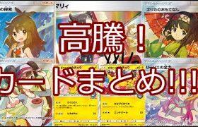 【ポケモンカード】ポケカ 高騰! カードまとめ!!!!