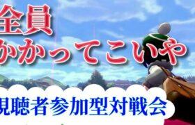 【視聴者参加型】赤髪船長のポケモンソードシールド対戦会!