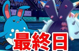 【ポケモン剣盾】最終日間近レーティング【マリルリ】