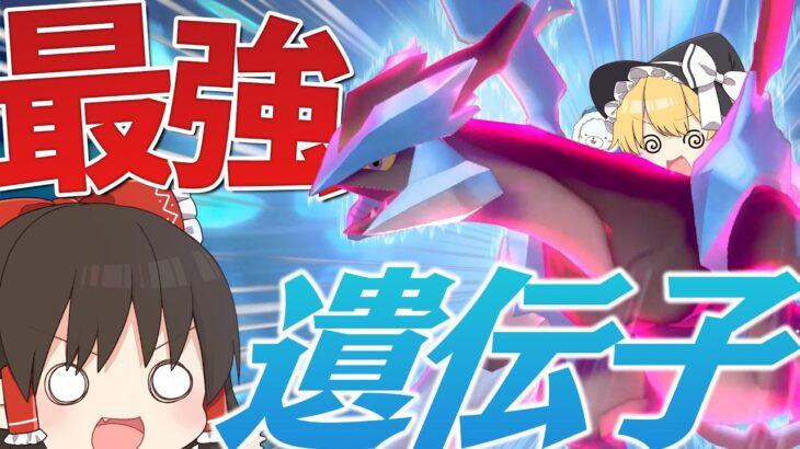 【ポケモン剣盾】最強の遺伝子ブラックキュレムここに現る!!【ゆっくり実況】