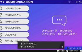 ポケモン剣盾、ランクマッチ132日目