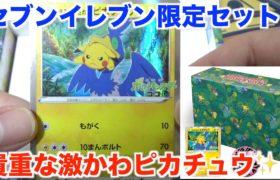 【ポケモンカード】可愛すぎる限定ピカチュウの付いた映画ポケモンの特別前売券セットを開封してみた!