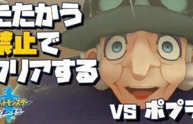 【ポケモン剣盾】たたかう禁止でクリアする!【vs ポプラ】