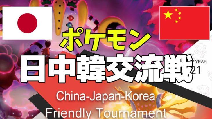【ポケモン日中韓交流戦】日本vs中国 第3試合【ポケモン剣盾ダブル】