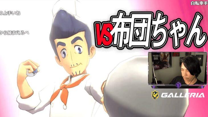 【ライバル戦】川村飯店vs魔神の食卓【ポケモン剣盾】