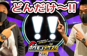 ホントどんだけ〜!!w 《ポケモンメザスタ2だん》 今回はスペシャルタッグバトル!! だれが出てくる?? バトルでゲット! ゲーム実況! Pokemon