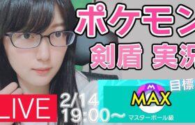 【ポケモン剣盾】女流棋士のランクマ実況ライブ0214 バレンタイン記念