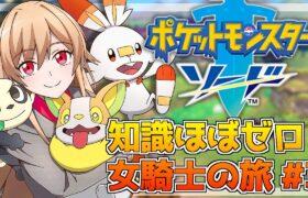 【ポケモン剣盾】#03 知識ほぼ0!はじめてのポケモンソード!【にじさんじ】