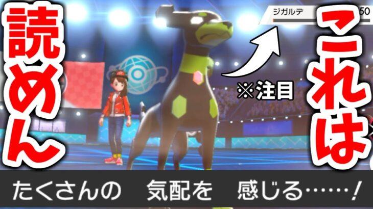 """【悲報】新ランクマッチ、""""ジガルデ10%""""の変な型が暴れてる。【ポケモン剣盾】"""