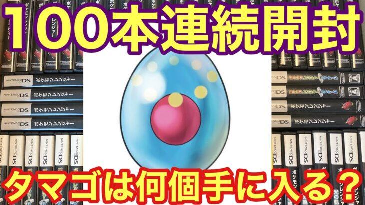 【色厳選勢必見】ポケモンレンジャー100本買ったらマナフィのタマゴは何個手に入る?【検証】