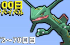 【マイクラ】ポケモンと100日サバイバルしてみた#13【ゆっくり実況】【ポケモンMOD】