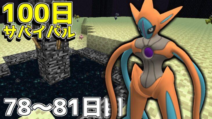 【マイクラ】ポケモンと100日サバイバルしてみた#14【ゆっくり実況】【ポケモンMOD】