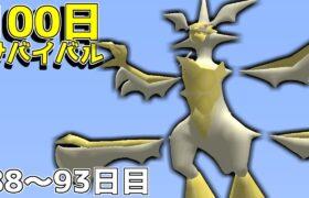 【マイクラ】ポケモンと100日サバイバルしてみた#17【ゆっくり実況】【ポケモンMOD】