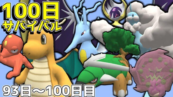 【マイクラ】ポケモンと100日サバイバルしてみた#18 (終)【ゆっくり実況】【ポケモンMOD】