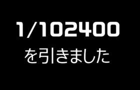 【ポケモン剣盾】102400分の1の色違いカミツルギを出して野太い声で発狂しました ダイマックスアドベンチャー【鎧の孤島】【冠の雪原】
