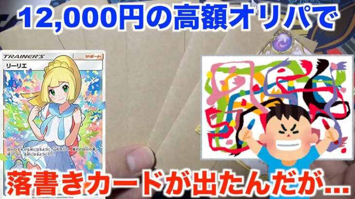 【ポケモンカード】1パック12,000円の超高額オリパを5パック開封したら・・・。