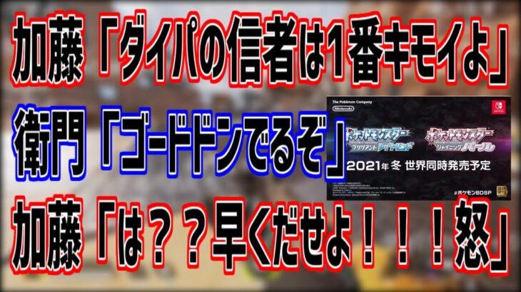 ポケモンダイパリメイクの件で1秒で手のひら返しする加藤純一【2021/02/27】