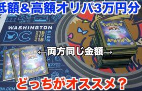 【ポケモンカード】1万円オリパと500円オリパ、両方3万円分開封するとどっちが良いの?