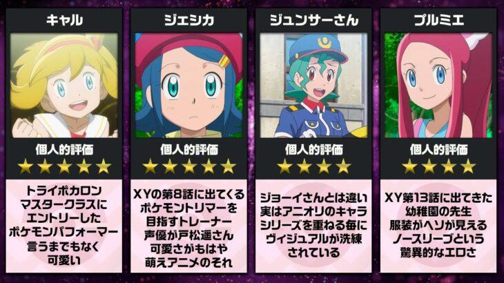 【アニポケ】可愛すぎる!?アニオリキャラクター15選!【ポケモン】