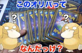 【ポケモンカード】買った場所しか分からない? 謎の1000円オリパを15パック開封してみた!