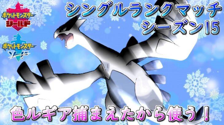 【ポケモン剣盾】色ルギア捕まえたから使いたい。【シーズン15(シングル)】