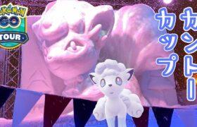 【生配信】【15勝10敗】アローラキュウコンを試してみる!  Live #192【GOバトルリーグ】【ポケモンGO】