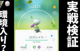 【実戦検証】ロズレイド環境いりなるか? レート1900~ プレミア25戦やっていく! #17【Season6】【Pokemon Go】【goバトルリーグ生放送】