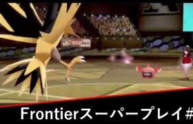[ポケモン剣盾] 第1回Frontier スーパープレイ#8