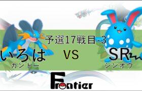 [ポケモン剣盾] 第1回Frontier いろは VS SR [予選第17試合-3]